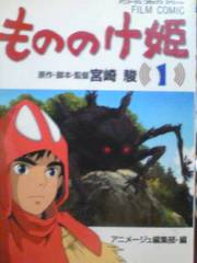 お買得コミック もののけ姫 全巻セット 送料無料