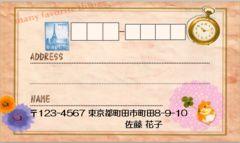 56-7/宛名シール☆ハムスター*懐中時計《10枚》