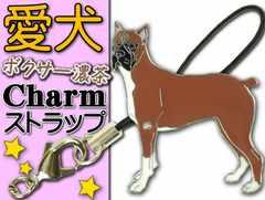 ボクサー濃茶 愛犬ストラップ金属チャーム Ad081