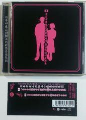 (CD)ガゼット☆大日本異端芸者的脳味噌逆回転絶叫音源集★帯付き♪