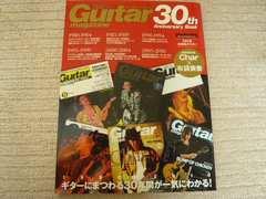 ギターマガジン 30th記念本