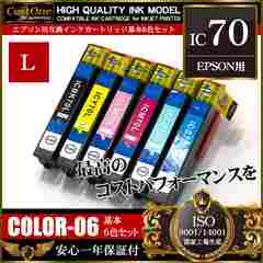 ■EPSON エプソン IC6CL70 IC70 6色セット チップ付 互換インク