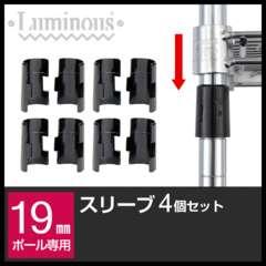 ルミナス メタルラック用 スリーブ 4個1セット 25mm径対応