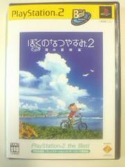 (PS2)ぼくのなつやすみ2海の冒険篇☆即決価格