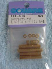 スクエア☆2mmアルミカラー各4個セット(1,5・3・6、6・12tG