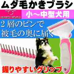 犬 ペット用 ムダ毛かきブラシ アンダーコートレイク15 Fa306