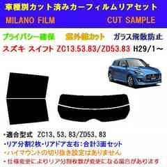 スズキ スイフト ZC13S.53.83 カット済みカーフィルム リアセ