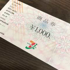 送料無料 セブン&アイ 1000円 商品券 ポイント消化