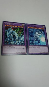 遊戯王 究極竜騎士(レア)&青眼の究極竜(ノーマル)