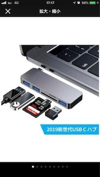 USB Type C ハブ 5in1 新品