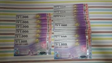 JCBギフト券36000円分 【各種モバペイ対応】【商品説明必読】