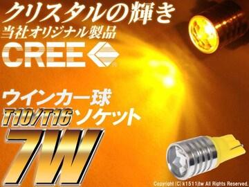 1球�儺10/T16アンバーCREE 7WハイパワークリスタルLED 当社オリジナル商品
