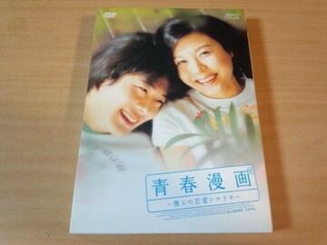 韓国映画DVD「青春漫画 僕らの恋愛シナリオ」クォン・サンウ●