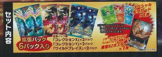 C『ポケモン』XY メガパック リザードンメガバトル 未開封 < トレーディングカードの
