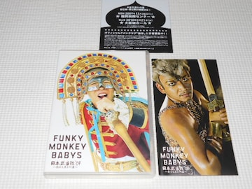 DVD★FUNKY MONKEY BABYS 日本武道館'09 おまえ達との道 2枚組