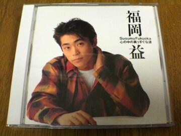 福岡益CD 心の中の真っすぐな道 廃盤