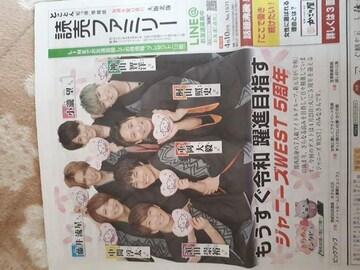 ジャニーズWEST★'19.4/10読売ファミリー+おまけ
