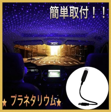 プラネタリウム☆ ブルー イルミネーション 車内 USBライトLED