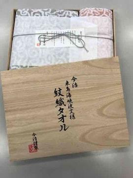 【新品】今治タオル3枚セット★バスタオル フェイス、ウオッシュ