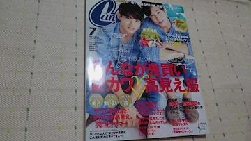 *CanCan☆2015年7月号