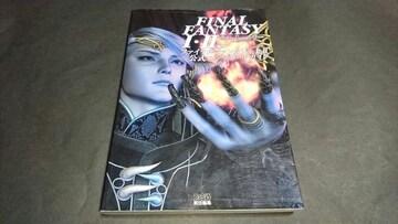 PS版 ファイナルファンタジー1・2 公式コンプリートガイド / 攻略本