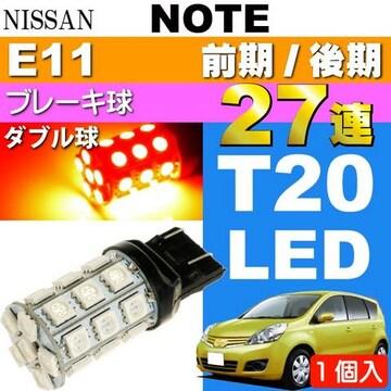 ノート ブレーキ球 T20ダブル球 27連 LED レッド 1個 as55
