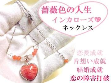 インカローズ・ハートネックレス★恋愛・結婚・良縁・片思い★パワーストーン/占