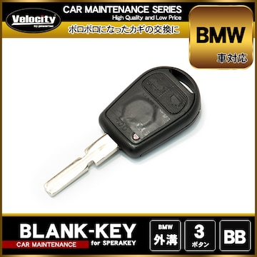 ■ブランクキー 表面3ボタン 外溝 BMW 【BB】