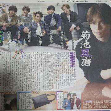 日刊スポーツ2020.10.17◇Sexy Zone 菊池風磨 Saturdayジャニーズ