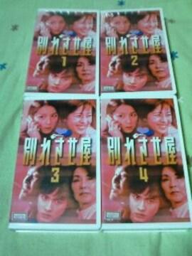 ビデオ 別れさせ屋 全4巻 DVD未発売 村上里佳子 奥菜恵 中村俊介
