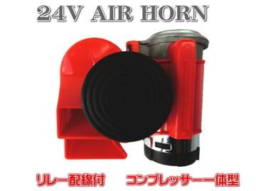 24V用 エアーホーン コンプレッサー一体型 リレー配線付