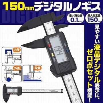 高性能デジタルノギス 精密0.01mm-150mm ゼロ点セット自動電源