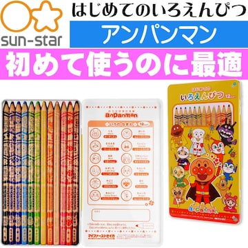 アンパンマン はじめてのいろえんぴつ 0220010A SUN-STAR Ss019