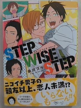 STEP WISE STEP/会川フゥ