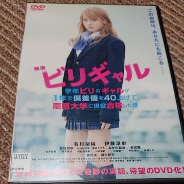 DVD ビリギャル