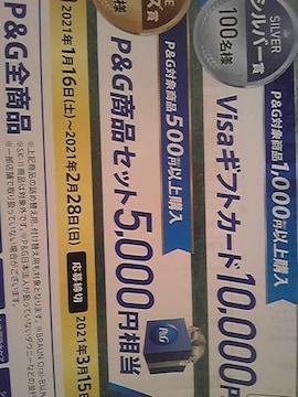 タイアップVisaギフトカード1万円当たる!