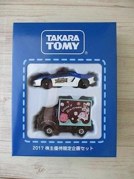 タカラトミー 2017 株主優待限定企画セット トミカ リカちゃん