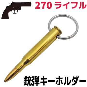 弾丸 キーホルダー 銃弾 535 270 ライフル 8.2cm おしゃれ 銃 ミリタリー