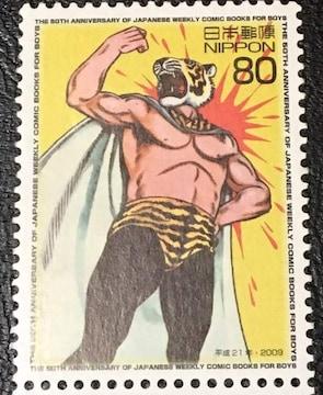 タイガーマスク 80円切手 未使用