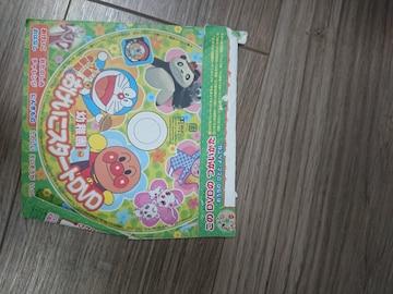 幼稚園ふろく DVD