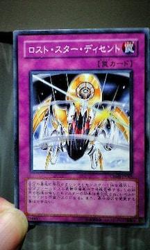 遊戯王【罠ロスト・スター・ディセント】