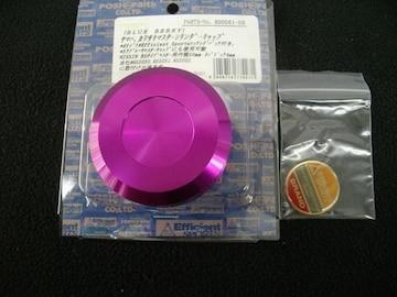 (93)CBR400FCBX550FCB400NCB250Tホーク 別体 マスター シリンダー キャップ 紫
