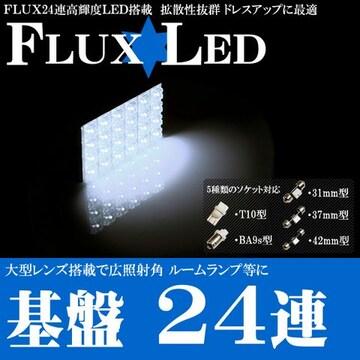 FLUX フラックス 24連 基盤 ルームランプ ラゲッジランプ 等 発光色は 白 mLED