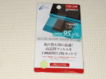 3DS★3DS本体専用 液晶保護フィルム 下画面専用×2枚