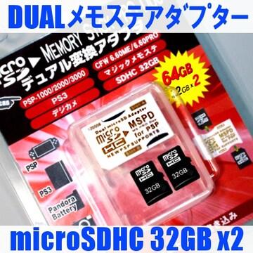 送料無料 動作保証▽パッケージ品64GBメモステ代用microSD32G*2+変換アダ