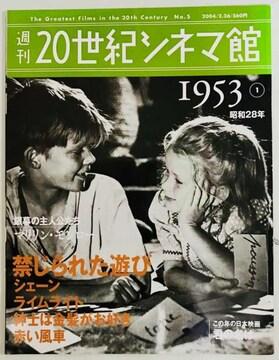 週間20世紀シネマ館1953年禁じられた遊びクリックポスト配送可能