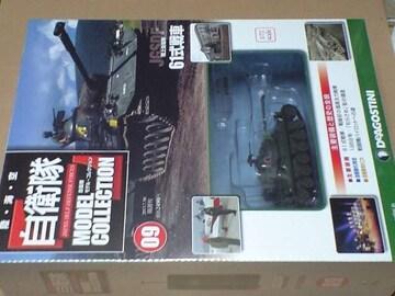 自衛隊モデルコレクション09 陸上自衛隊 61式戦車
