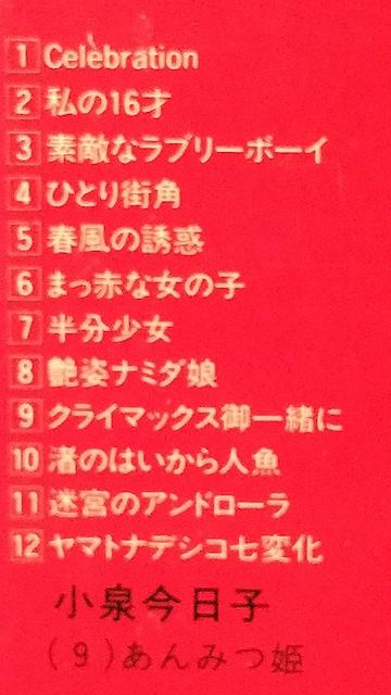 小泉今日子 Celebration ベスト 84年盤 < タレントグッズの