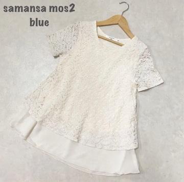 【samansa mos2 blue】レースブラウス サマンサモスモス