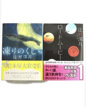 辻村深月ロードムービー凍りのくじら小説2冊セット